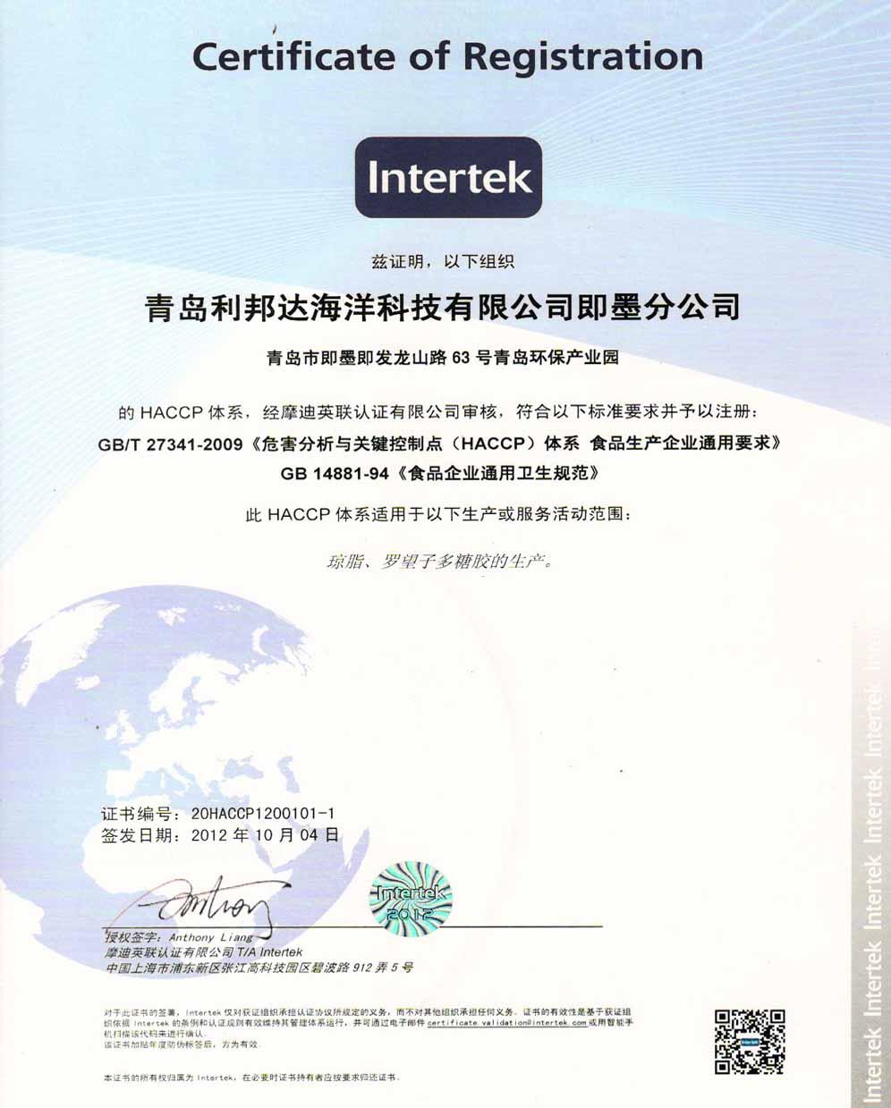 3.2体系认证2